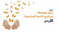 """إطلاق النسخة المحلية الثالثة من جائزة """"Orange"""""""