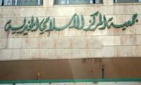 ما أسباب فصل 350 عضو من جمعية المركز الإسلامي؟