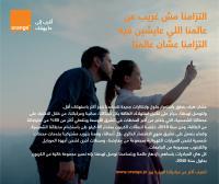 """أورانج الأردن تطلق حملتها البيئية """"التزامنا عشان عالمنا"""""""