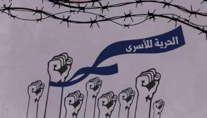 الأردنيون في يوم الأسير الأردني: لن ننساكم