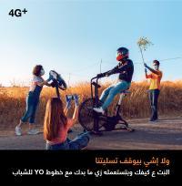 """منصة أورانج للشباب """"YO"""" تطلق حملة """"ولا شي بيوقّف تسليتنا"""""""