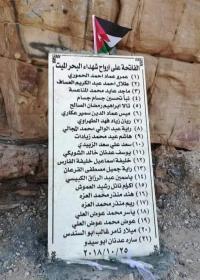 بعد مرور عامين ..  اهالي شهداء البحر الميت: ما زلنا ننتظر العدالة