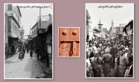 سعدية قاضون وشيخ الكار: السلطة والسوق في دمشق العثمانية