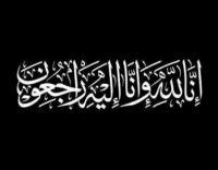 والد النائب خير أبو صعيليك في ذمة الله