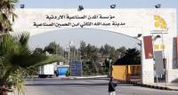 النسور يتفقد مدينة الحسين بن عبدالله الثاني الصناعية