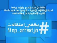 نشطاء عبر وسم بكفي اعتقالات: الأزمة من صنعكم