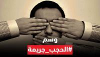 حملة إلكترونية للتغريد رفضًا لحجب السلطة مواقع فلسطينية