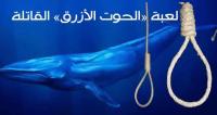 """الحكومة: نعمل على حجب لعبة """"الحوت الازرق"""""""