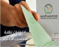 إعلان موعد انتخابات الفروع للمعلمين