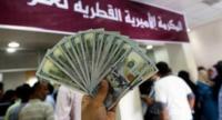 25 مليون دولار منحة قطرية لغزة
