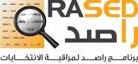 راصد: إطلاق مشروع تعزيز التماسك المجتمعي