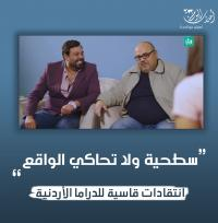 سطحية ولا تحاكي الواقع ..  انتقادات قاسية للدراما الأردنية - فيديو