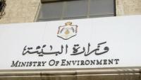 1760 موافقة بيئية لعدة مشروعات