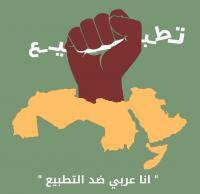 (انا عربي ضد التطبيع) ..  أصوات عربية ضد التطبيع