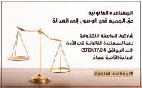 عاصفة إلكترونية نصرة لمراكز المساعدة القانونية