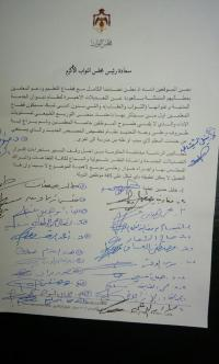 مذكرة نيابية للتضامن مع المعلمين