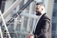 """عبد الله فارس يطلق """"كتر من حبك"""""""