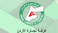 """""""تجارة الأردن"""": مُعدل قانون المواصفات والمقاييس محفز للتجار"""