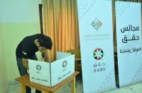 """موعد انتخابات مجالس """"حقق"""""""