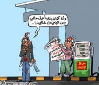 رفع اسعار المشتقات النفطية تشعل تعليقات الأردنيين