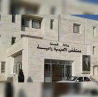 التميمي ينفي شكاوى مراجعي مستشفى الأميرة راية