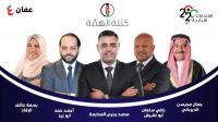 المحارمة يقود كتلة الهمة في رابعة عمان