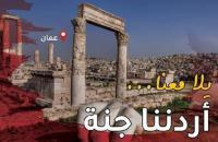 المشاركون في أردننا جنة يشيدون برحلاته للمناطق السياحية
