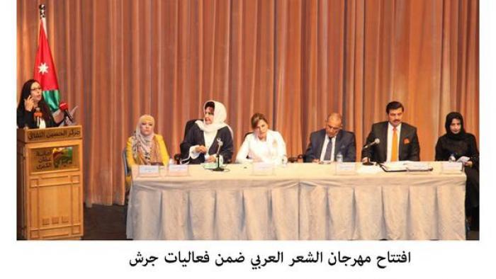 افتتاح مهرجان الشعر العربي ضمن فعاليات جرش