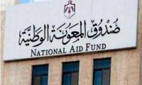 المعونة الوطنية يفوز بجائزة أفضل مشروع حكومي عربي