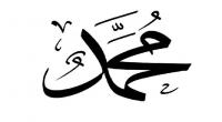 محمد ..  الاسم الأكثر شعبية في أميركا عام 2020