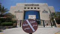 بورصة عمان تدعو الشركات المُدرجة لتزويدها بالبيانات المالية الربعية