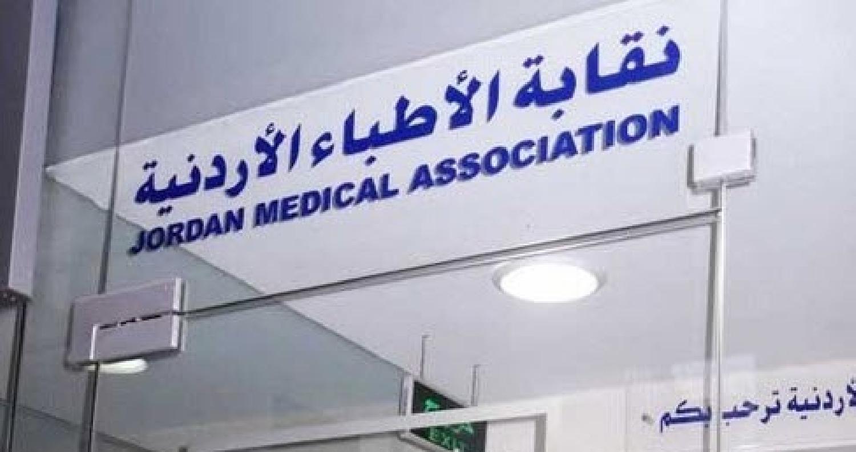 الطراونة ينفي نية شطب عضوية الأطباء من سجلات النقابة
