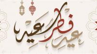 تعرف على موعد بدء عيد الفطر في الدول العربية