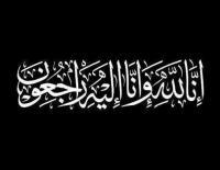 وفاة والد الإعلاميين طه ومالك الخصاونة