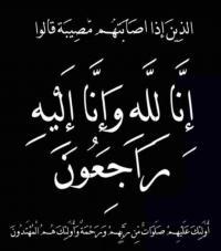 والد اللاعب أحمد أبو غوش في ذمة الله