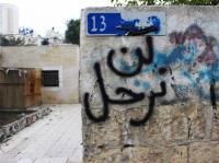 الاحتلال يؤجل الحكم بشأن الشيخ جراح