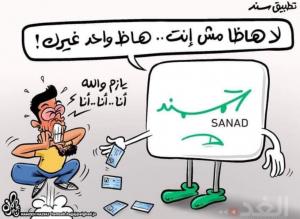 "نشطاء عن تطبيق سند: ""بده مين يسنده"""