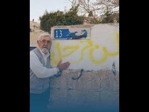 """تضامن مع الفلسطينيين بهاشتاغ """"أنا عقبة"""" ورفض غطرسة الاحتلال"""