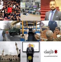 أبرز الأحداث التي عاشها الاردنيون في 2020