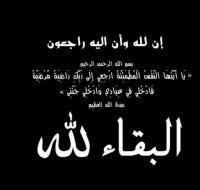 عليا يوسف سلمان الغزاوي في ذمة الله