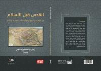 صدور كتاب القدس قبل الإسلام لأستاذ الآثار والأنثروبولوجيا زيدان كفافي