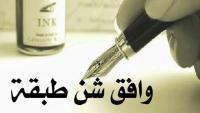 قصة مثل عربي (وافق شن طبقة)