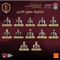 أورنج الأردن الراعي الرسمي لكأس الملك عبدالله الثاني لكرة السلة