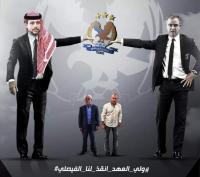 جماهير الفيصلي تناشد ولي العهد لإنقاذ النادي