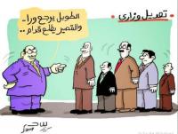 النشطاء عن التعديل الوزاري:  استبدال للوجوه