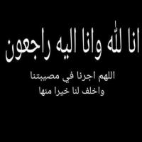 وفاة والد الزميل الاعلامي بسام ابو حماد