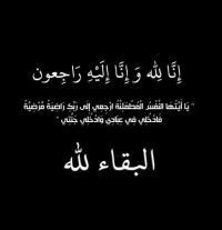 خيري كنعان يعزي بوفاة مدير الأمن الأسبق نصوح محي الدين