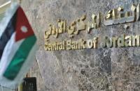 المركزي: قرار تأجيل اقساط القروض يشمل موظفي القطاع العام