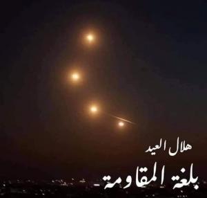 هلال العيد بلغة المقاومة