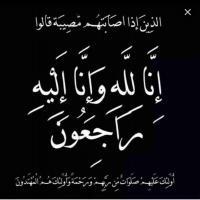 محمد وصفي ابراهيم عبنده في ذمة الله